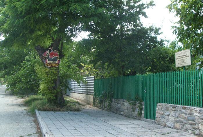 Дом-музей А.С.Грина