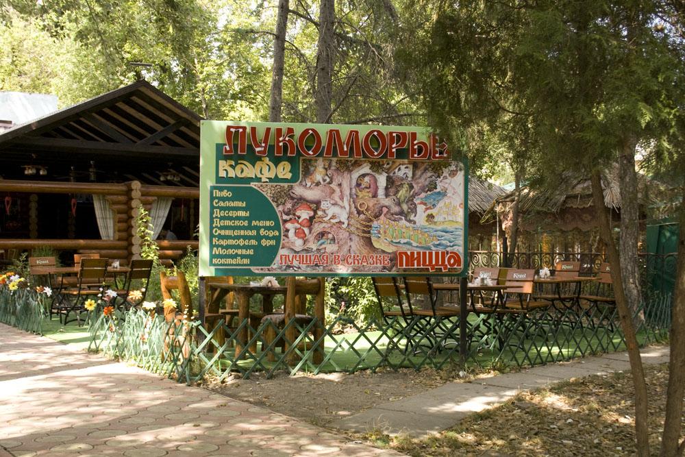 Кафе Лукоморье